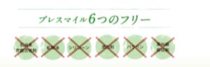 6つの不使用